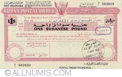 Image #1 of 1 Sudanese Pound 1993