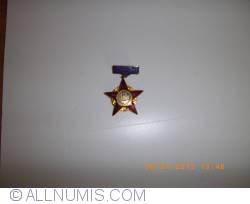 Image #1 of FRUNTAS IN MUNCA SOCIALISTA
