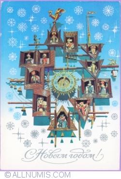 Image #1 of Happy New Year! (С новым годом!) (1988)