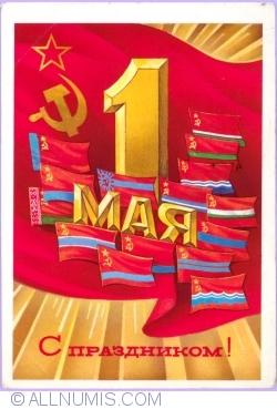 1 Mai - 1 Мая (1973)