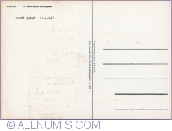 Imaginea #2 a Blida - Noua Moschee (1984)
