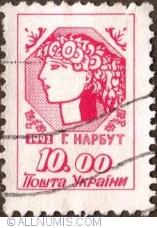 10 Rubles  Ukrainian Girl 1992