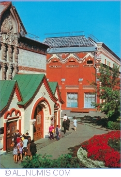 Image #1 of Moscow - The Tretyakov Art Gallery (1979)