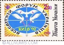 Image #1 of 2 Rubles World Forum of Ukrainians 1992