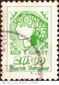 20 Rubles Ukrainian Girl 1992