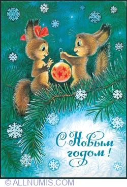 Image #1 of Happy New Year! (С новым годом!)  (1983)