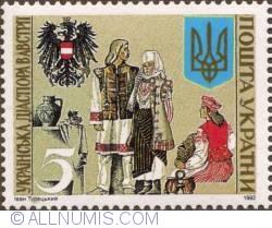 Image #1 of 5 Karbovantsiv  Ukrainian Diaspora in Austria 1992