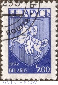 Image #1 of 5 Rubles 1992 National Arms