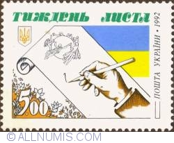 Image #1 of 5 Rubles Week of letter 1992