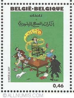 Image #1 of 0,46 Euro 2007 - The Seven Crystal Balls (Arabic)