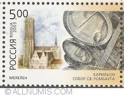 5 Roubles 2003 - Carillon of Mechelen