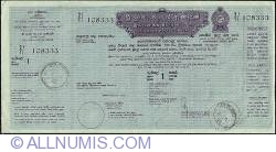 1 Rupee 1978 (6th. of January).