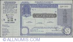 Imaginea #1 a 1 Rupee 1995 (30th. of August).