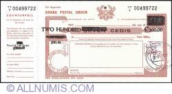 Image #1 of 200 Cedis on 7 Cedis 1995