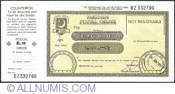 Image #1 of 40 Rupees 1999
