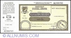 Image #1 of 5 Rupees 1999